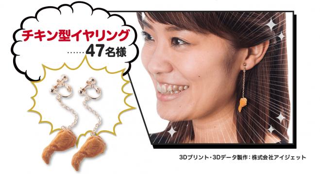 img-kfc-chicken-earrings-659x358