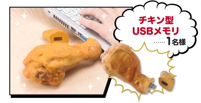 img-kfc-chicken-usb-659x337