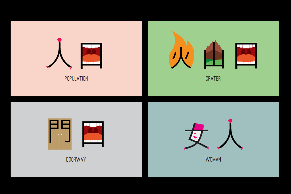 Chineasy_04