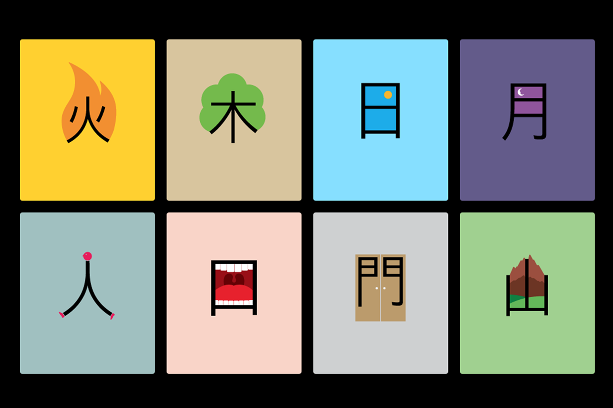 Chineasy_06