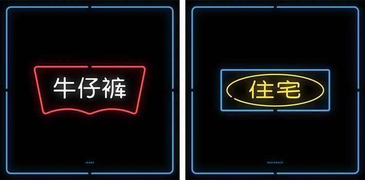 Chinatown_enseigne_08