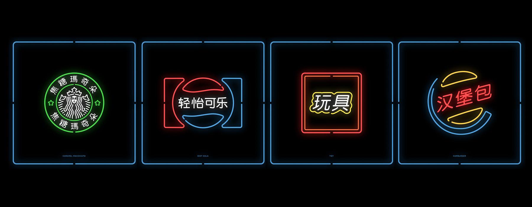 Chinatown_enseigne_home