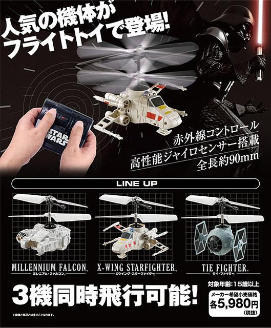 star-wars-falcon-drone-telecomande-06